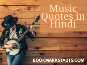 Music Quotes in Hindi