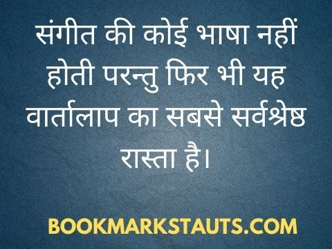 quotes about music in hindi