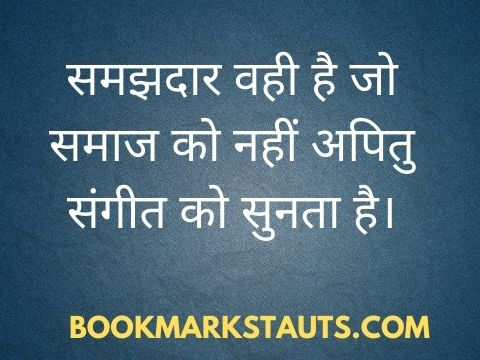 classical music quotes in hindi