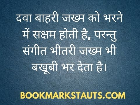 music is life quotes in hindi