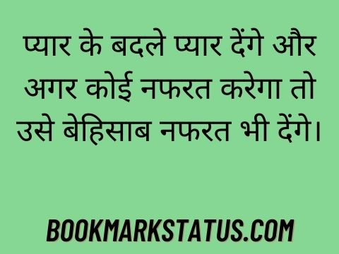 नफरत quotes in hindi