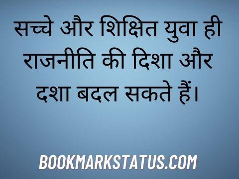 status of politics in hindi