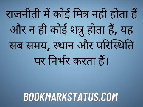 indian politics quotes in hindi