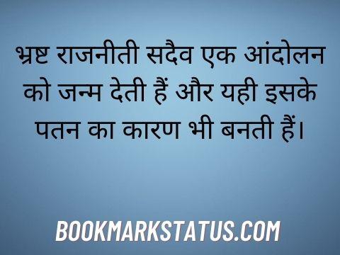 rajneeti quotes in hindi