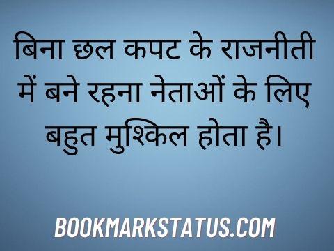 political status in hindi