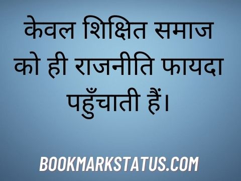 rajniti status in hindi