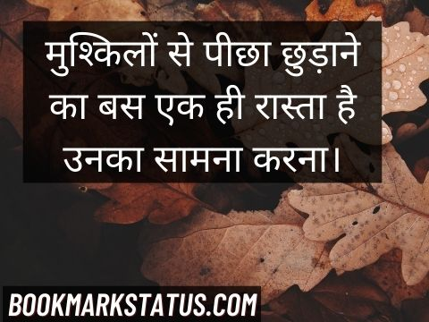 problem solving quotes in hindi