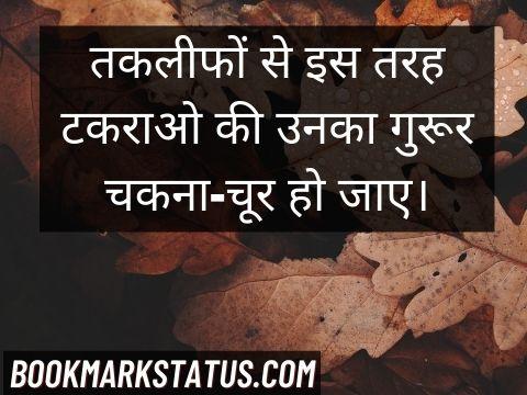 problem status in hindi