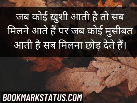 life Problem Quotes in Hindi