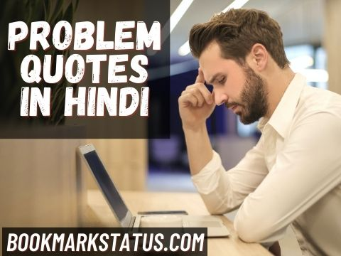 Problem Quotes in Hindi