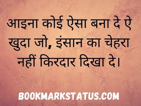 emotional status for whatsapp in hindi