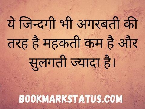 senti status in hindi in two lines