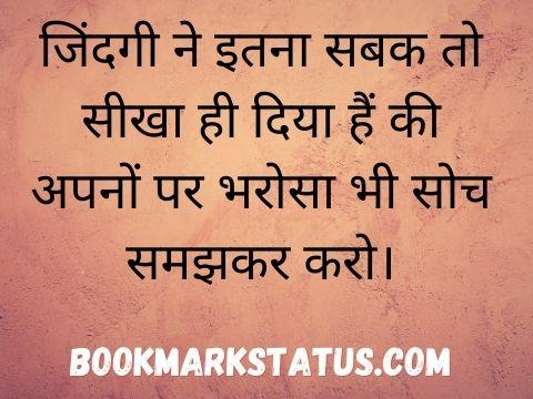 senti fb status in hindi
