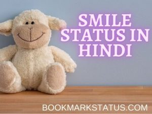 Read more about the article 42 Best Smile Status in Hindi
