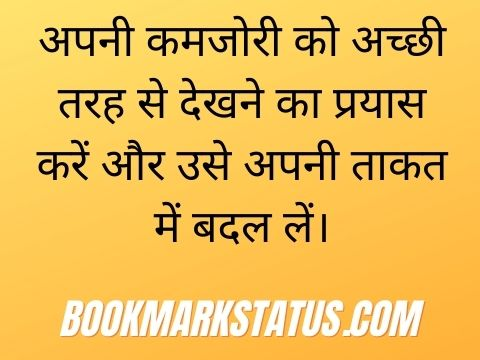 trength Quotes in Hindi