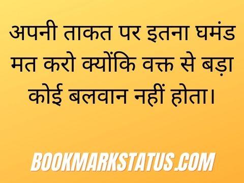 strength status in hindi