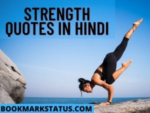Read more about the article Strength Quotes in Hindi