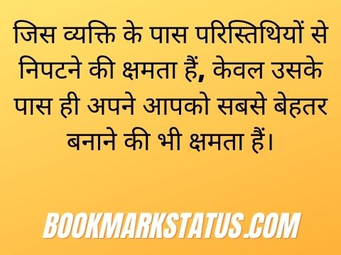 powerful motivational quotes in hindi