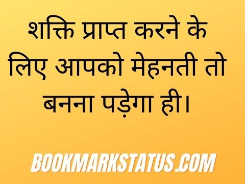 inner strength quotes in hindi