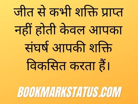 powerful quotes in hindi