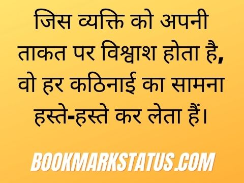strength related status in hindi