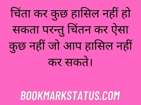 Tension Quotes in Hindi
