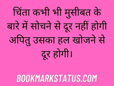 fikr quotes in hindi