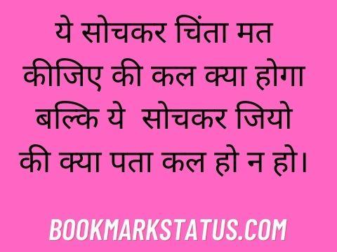 no tension quotes in hindi