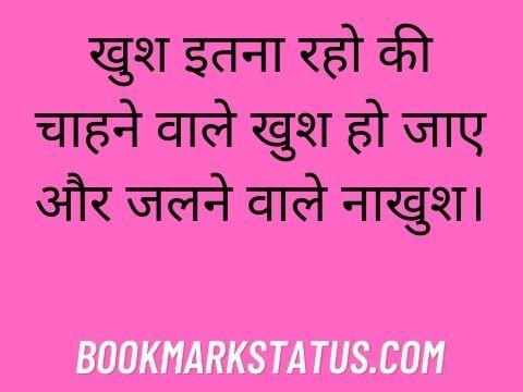 chinta quotes in hindi