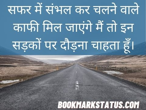 quotes on travel in hindi