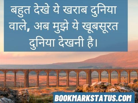 traveling status hindi