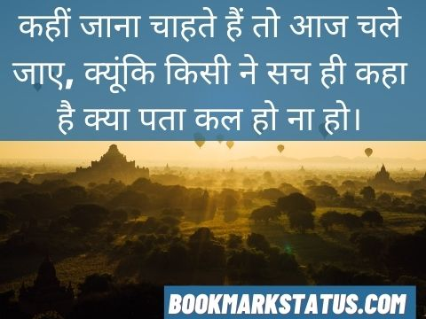 enjoy trip status in hindi