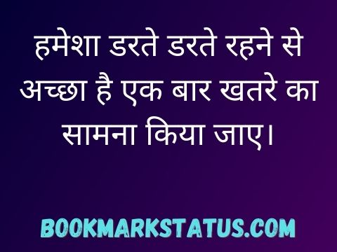 motivation status hindi 2 line