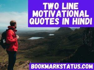 Two Line Motivational Quotes in Hindi