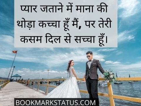 emotional husband wife quotes in hindi