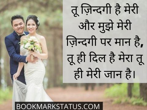 wife quotes in hindi
