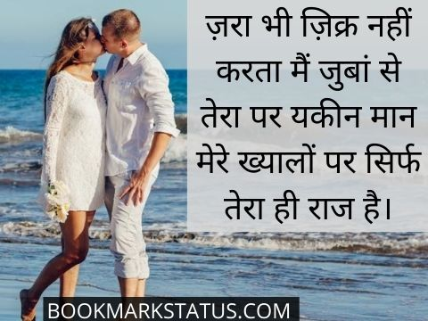 best hindi quotes for wife