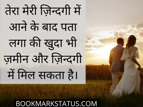 best quotes in hindi for wife