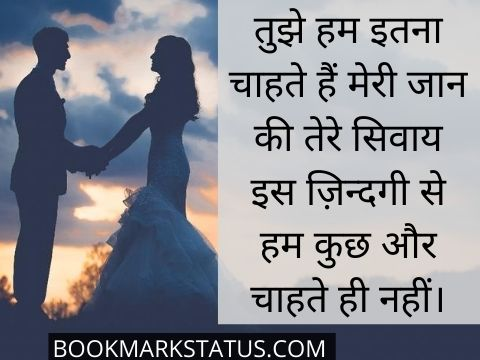 lines for wife in hindi