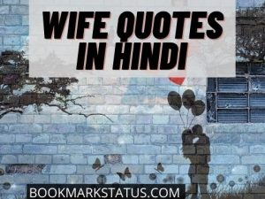 44+ Best Wife Quotes in Hindi