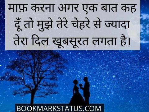 beautiful lines for wife in hindi