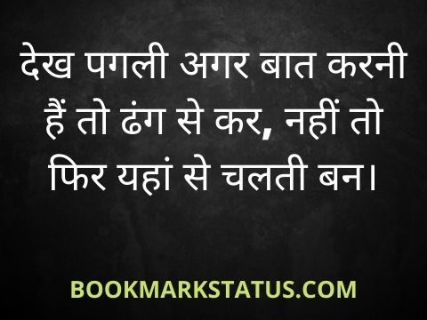 pagli quotes for whatsapp