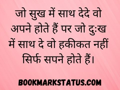 2 Line Status in Hindi about Life