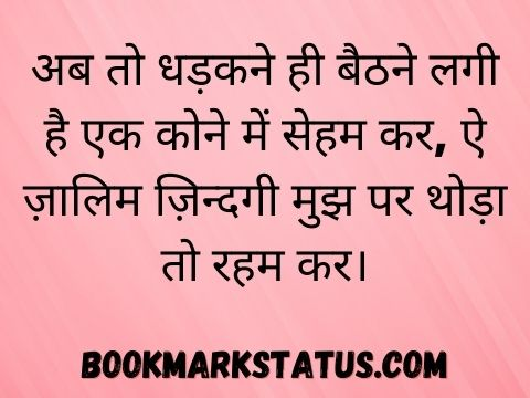 best 2 line status in hindi