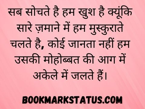 2 Line Status in Hindi about Love