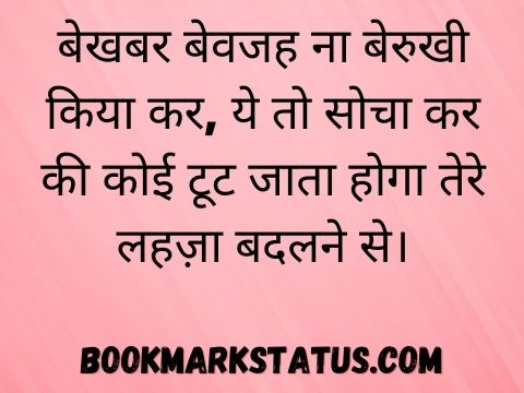 2 line sad status for love in hindi