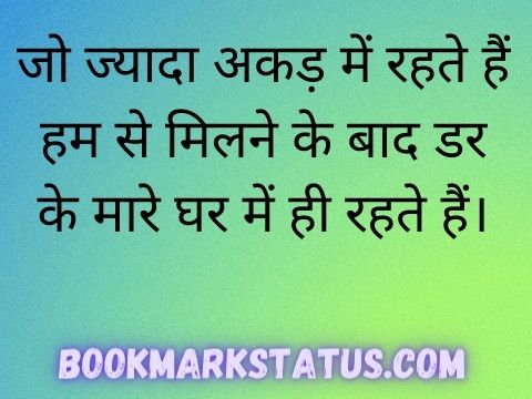 aukat status in hindi for boy