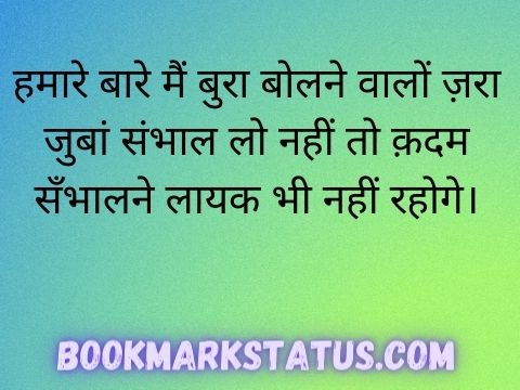 aukat quotes in hindi for boy