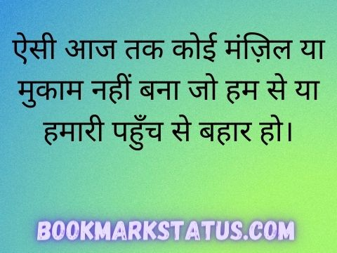akad status in hindi 2 line