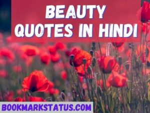 35 Pure Beauty Quotes in Hindi
